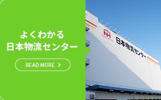 よくわかる 日本物流センター