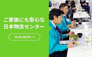 ご家族にも安心な 日本物流センター