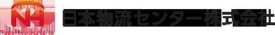 日本物流センター株式会社